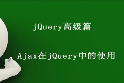 jQuery高级篇 第二章 Ajax在jQuery中的使用视频课程