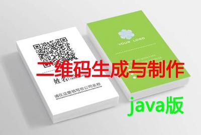 二维码原理与生成制作-java版