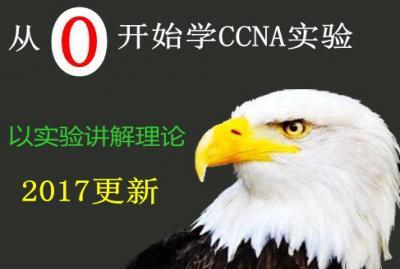 CCNA视频----从零开始学CCNA实验视频课程(加强版)