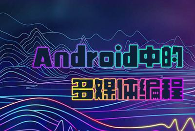 Android中的多媒体编程
