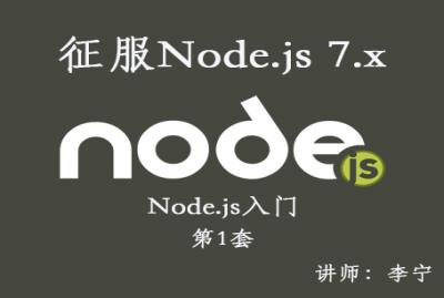 征服Node.js 7.x视频课程(1):Node.js入门