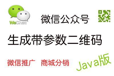 微信公众号生成带参数二维码一学就会Java版