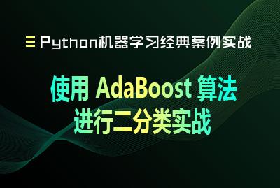 使用 AdaBoost 算法进行二分类实战