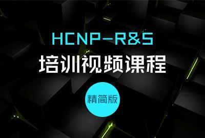 HCNP-R&S培训视频课程[简讲版]