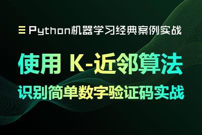 使用 K-近邻算法识别简单数字验证码实战