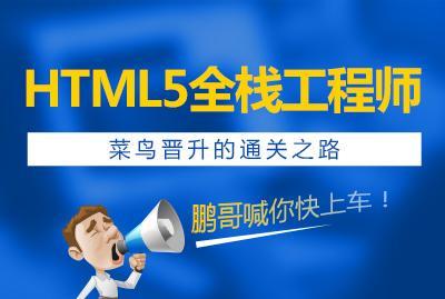 通关《HTML5全栈工程师》之路,鹏哥喊你快上车