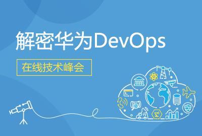 解密华为DevOps 在线技术峰会