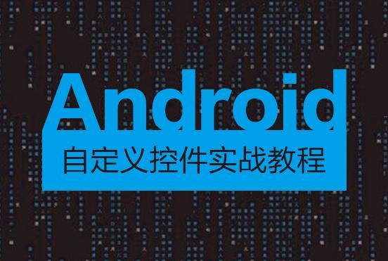 Android自定义控件实战教程  title=