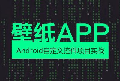 Android自定义控件项目实战——壁纸app