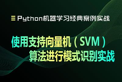 使用支持向量机(SVM) 算法进行模式识别实战