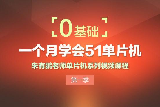0基础一个月学会51单片机-朱有鹏老师单片机系列视频课程第一季