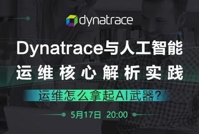 运维怎么拿起AI武器?Dynatrace与人工智能运维核心解析实践