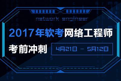 2017年软考网络工程师考前冲刺