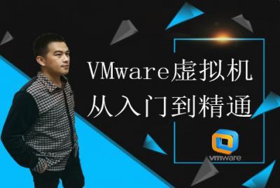 VMware虛擬機從入門到精通