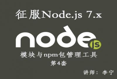 征服Node.js 7.x视频课程(4):模块与npm包管理工具