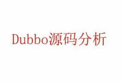 dubbo源码分析