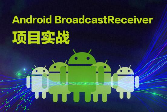 Android BroadcastReceiver项目实战  title=