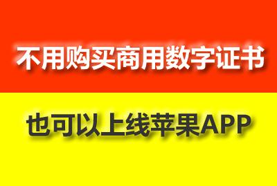 不用购买商用证书也可以上线苹果APP