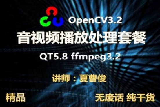 基于QT+ffmpeg+opencv的音视频处理套餐