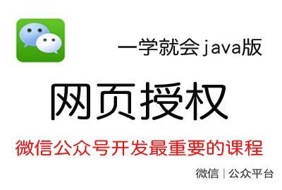 微信公众号开发最重要的课程—网页授权(一学就会Java版)