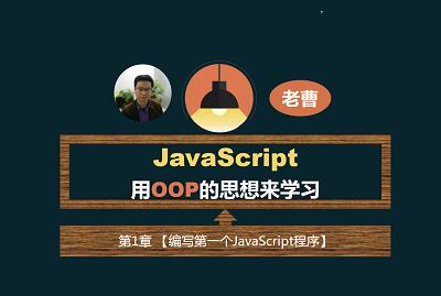 用OOP的思想来学习JavaScript-编写第一个JavaScript程序(第1章)