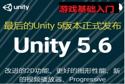 课程名称:Unity5.x游戏基础入门