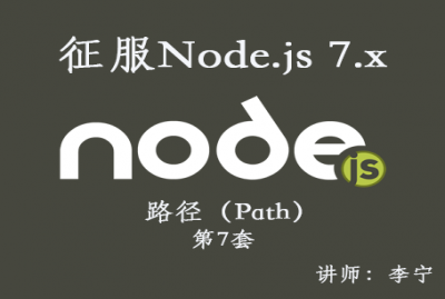 征服Node.js 7.x视频课程(7):路径(Path)