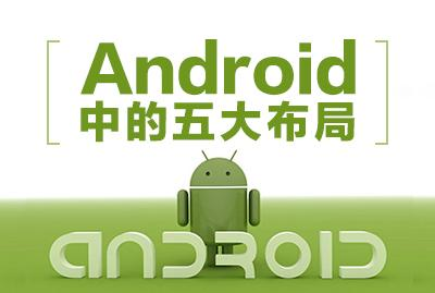 Android中的五大布局