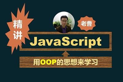 【用OOP的思想来学习JavaScript】(基本数据类型及类型转换){第3章}