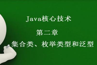 Java核心技术 第二章 集合类、枚举类型和泛型