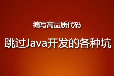 跳过Java开发的各种坑第一季