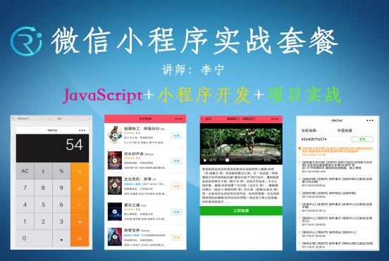 微信小程序实战套餐(JS+ECMSScript6+小程序+项目实战)  title=