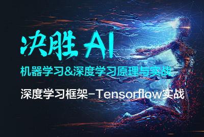 深度学习框架-Tensorflow实战