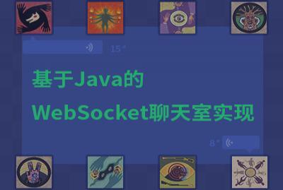 基于Java的WebSocket的聊天室
