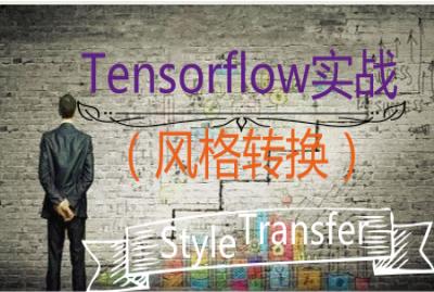 深度学习项目实战视频课程-StyleTransfer(基于Tensorflow)
