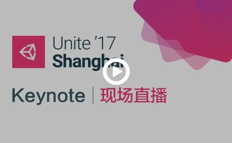 Unite 2017 Shanghai Keynote 现场直播回放