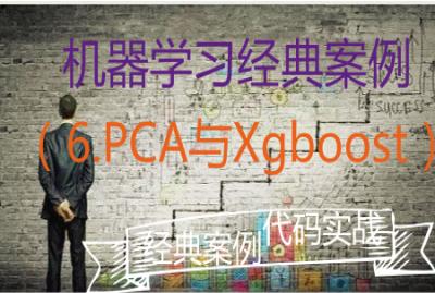 机器学习案例实战第六课-PCA与Xgboost视频教学