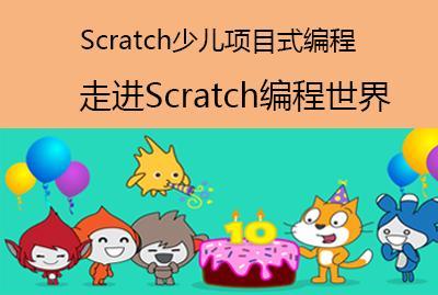 走进Scratch图形化编程世界