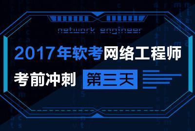 2017年软上半年软考网络工程师级别考前冲刺之第三天