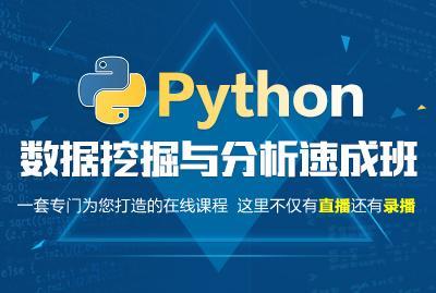 Python数据挖掘与分析速成班