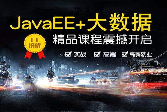 JavaEE+大数据+2个实战项目终极套餐震撼来袭