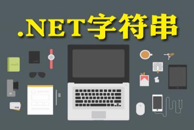 ASP.NET之'字符串'