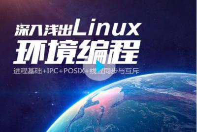 深入浅出Linux环境编程(进程基础+IPC+POSIX+线程同步与互斥)