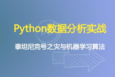 Python数据分析实战:泰坦尼克号之灾与机器学习算法