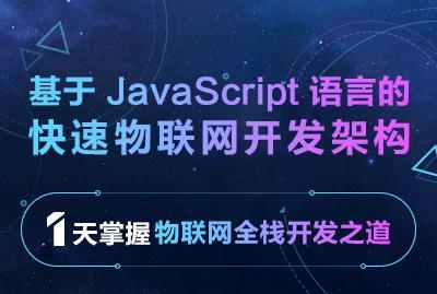 基于 JavaScript 语言的物联网开发架构