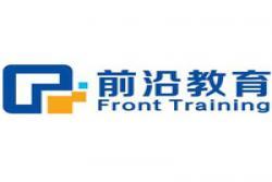 深圳市前沿教育咨询有限公司