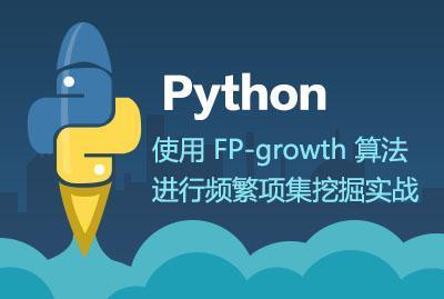使用 FP-growth 算法进行频繁项集挖掘实战