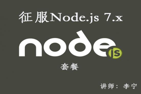 征服Node.js 7.x套餐