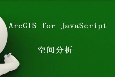 ArcGIS for JavaScript 空间分析