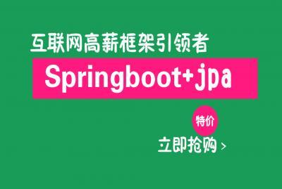 【第一期】电商分布式前沿springboot接口服务之配置